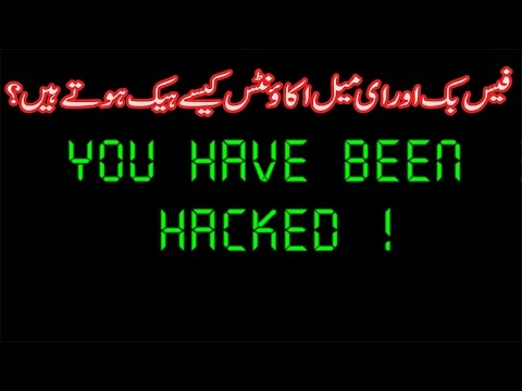 How are Facebook and email account hacked? in urdu\hindi Tutorial