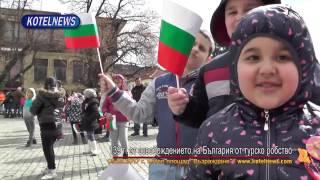Котел чества 139 г. от освобождението на България от турско робство www.kotelnews.com