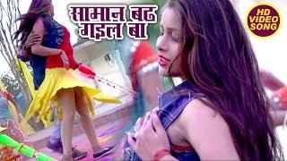 सामान बढ़ गईल बा - Saman Kathua Jayega - Kavishankar, Antra Singh Priyanka -Bhojpuri Holi Song 2018