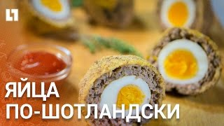 Готовим яйца по-шотландски или scotch egg