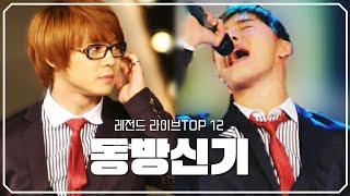 [동방신기] 댄스곡 레전드 무대 TOP 12 / TVXQ Dance All Time Legend Stage