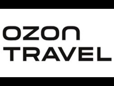 Авиабилеты и железнодорожные билеты в рассрочку в магазине партнере OZON.TRAVEL с картой Совесть