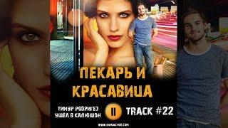 ПЕКАРЬ И КРАСАВИЦА сериал МУЗЫКА OST #22 Тимур Родригез Ушёл в капюшон Никита Волков