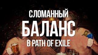 Path of exile: Билды с 1хп убивают Убер Элдера — Что не так с Балансом Игры