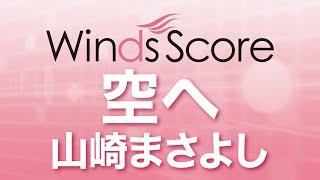 WSJ-16-014 空へ/山崎まさよし(吹奏楽J-POP)