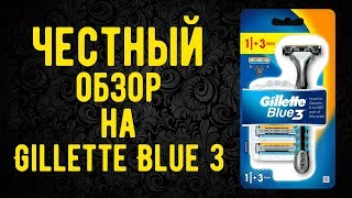 Обзор на сомнительный станок для бритья Gillette Blue 3