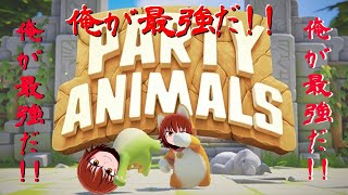Party Animals俺が最強だ俺が最強だ俺が最強だ!!!