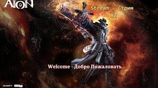 Обложка на видео о Stream - Time: Aion 5.31 от 4game. Класс Стрелок. Продлжаем бегать по сюжетке #2