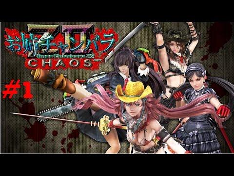 #1 Vampire, Untote & Bikinis-Let's Play Onechanbara Z2 Chaos (DE/HD/Blind)
