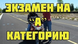 How To: Экзамен на категорию А, мотоцикл. Упражнения на площадке