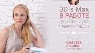 Урок 10 - 3D`s Max в работе Дизайнера. Интервью с Ариной Фурдой