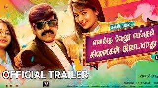 EVEKK Official Trailer | Ganapathy Balamurugan | Goundamani | Soundararaja