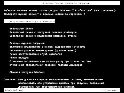 Что делать если не запускается Windows