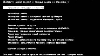 Что делать если не запускается Windows(, 2013-12-12T23:08:40.000Z)