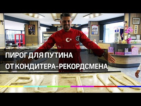 Пирог для Путина испек кондитер из Турции за С-400 и это не знаменитый Salt Bae