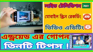 Best Android Tips | Android mobile tips | Bangla Android Tips | All Tutorial Bangla
