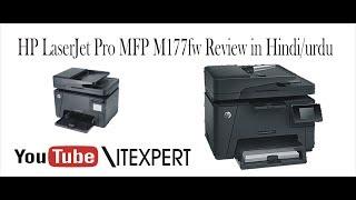 HP Laserjet Pro MFP M177fw review Urdu/Hindi