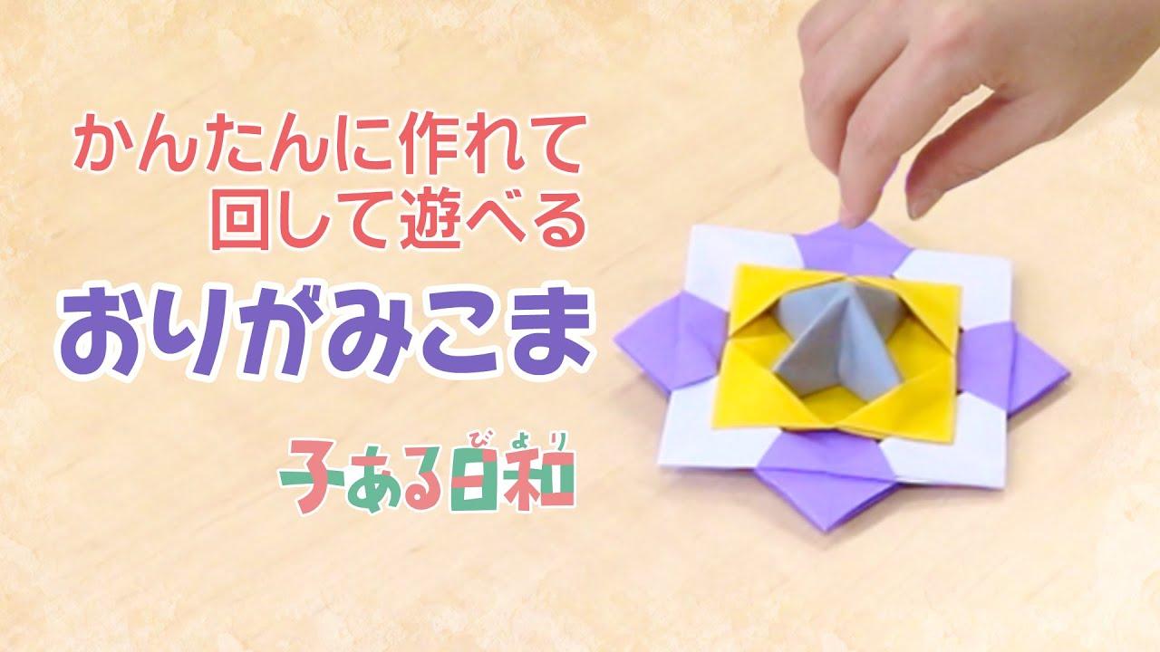 簡単 折り紙 コマ
