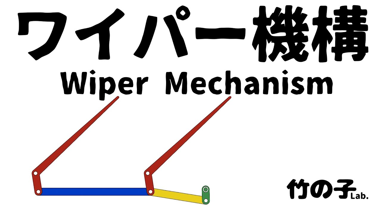 ワイパー機構 - YouTube