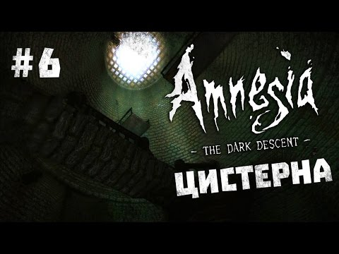 Хоррор Amnesia: The Dark Descent #6 - Цистерна