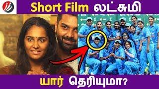 Short Film லட்சுமி யார் தெரியுமா? | Tamil Cinema News | Kollywood News | Latest Seithigal