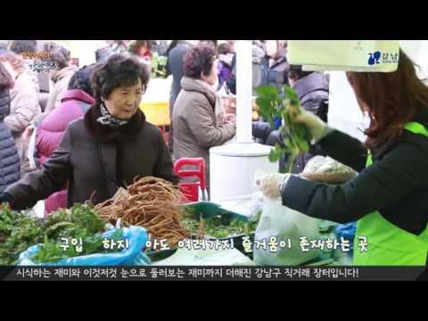 현장카메라 강남속으로 _ 23편 설맞이 직거래 장터