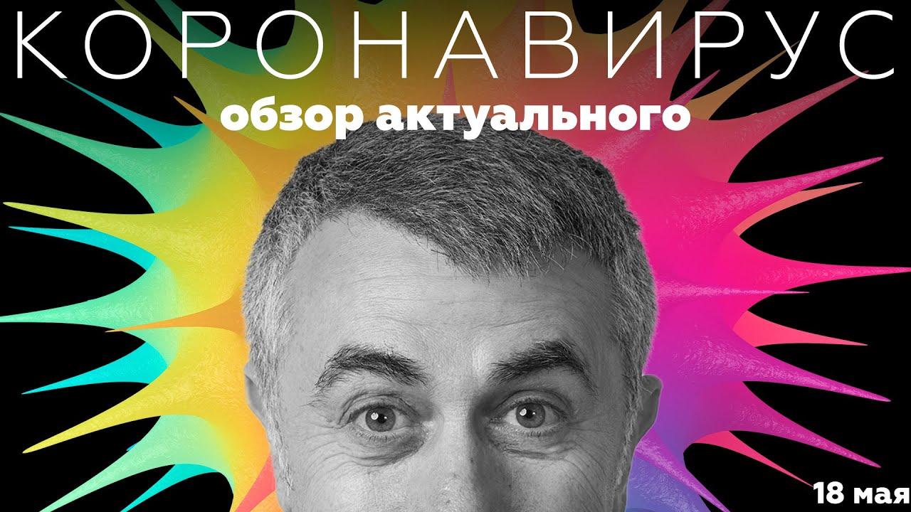 Доктор Комаровский от (18.05.2020) Коронавирус: обзор актуального