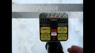 Металлоискатель Терра-Н: настройка(Металлоискатель селективный микропроцессорный Терра - Н. Бюджетный профессиональный металлодетектор...., 2012-03-28T20:01:41.000Z)