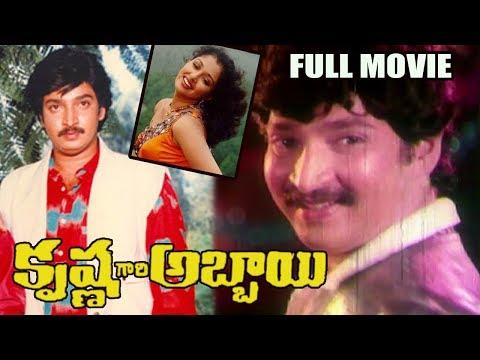 Krishnagari Abbayi Full Length Movie    Ramesh Babu, Gouthami, Neethu    Telugu Movie Talkies