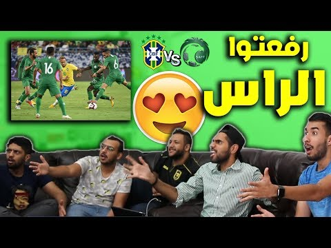 ردة فعلي مع اليوتيوبرز على ' السعودية ضد البرازيل ' - البرازيل تنجو بجلدها 😱😍🔥 !!!