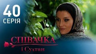 Певица и султан (40 серия)