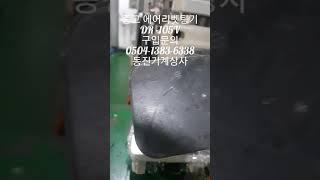 공압 에어 리벳팅기 made by 동진기계