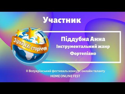 Участник Home Online Fest 'Звёзды 21 века' - Піддубна Анна