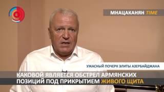 Мнацаканян/Time  Ужасный почерк элиты Азербайджана