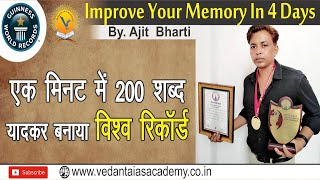 Improve Your Memory in 4 Day By Ajit Bharti