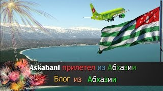 Видео Блог из Абхазии