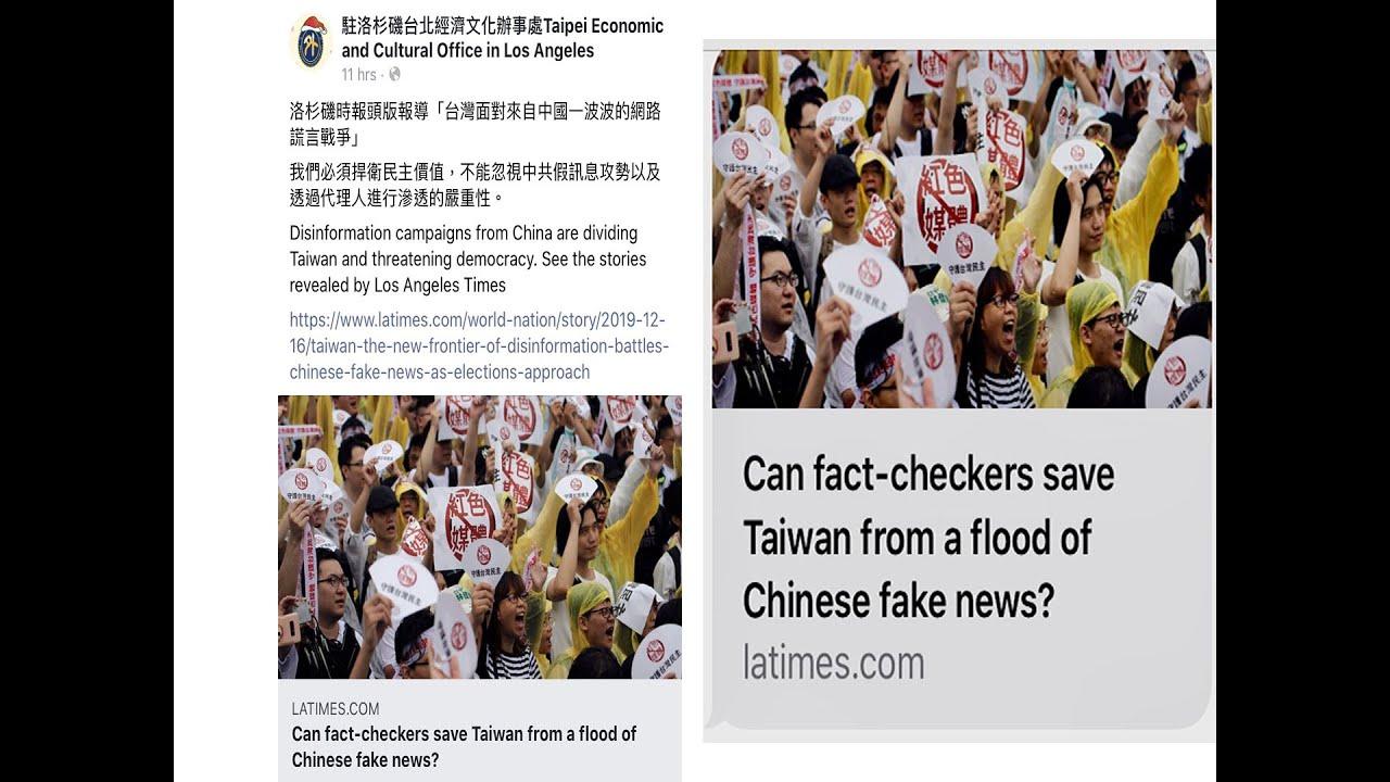 洛杉磯時報偏頗報導,「哈爾濱銀行遭政府接管 富邦600億中國布局罩烏雲」, 戳破蔡英文集團製造反中黑韓新聞出口轉內銷 - YouTube