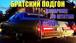 Первый ремонт Cadillac | ДИКАРЯМИ по ШТАТАМ #13 [4K]