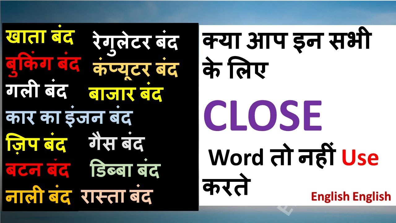 Vocabulary Words For बंद With Sentences| Learn Where To Use Close, Shut etc.