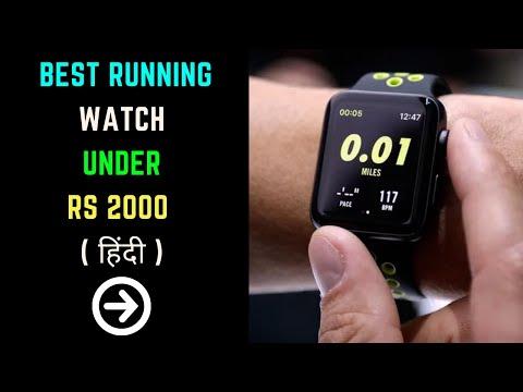 Best Running Watch Under Rs 2000   Hindi (2019)