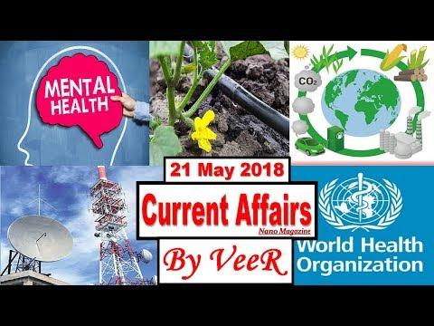 21 May 2018 - PIB, Yojana, AIR News - Nano Magazine - Lokpal, NTPC, NABARD, WHO - Current Affairs