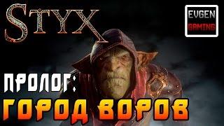 Styx: Shards of Darkness ►Пролог: Город Воров◄ Прохождение на русском! Все Плакаты и Токены