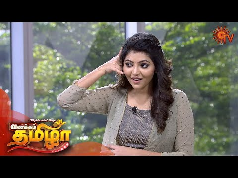 Vanakkam Tamizha With Athulya Ravi Full Show | 20th November 19 | Sun TV