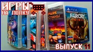 Игры на полку #11 - Пополнение коллекции видеоигр