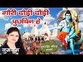Gori Dauri Dauri Pucthin mein | Shiv Nachari 2020 | Kumkum | Maithili Shiv Bhajan | New Shiv Bhajan