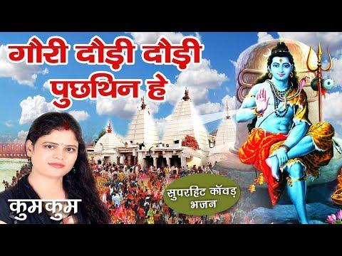 Gori Dauri Dauri Pucthin mein | Shiv Nachari 2019 | Kumkum | Maithili Shiv Bhajan | New Shiv Bhajan
