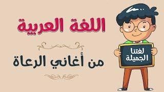 اللغة العربية   من أغاني الرعاة