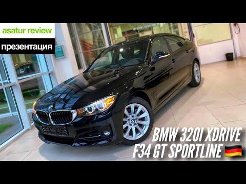 🇩🇪 Презентация BMW 320i XDrive F34 GT Sportline