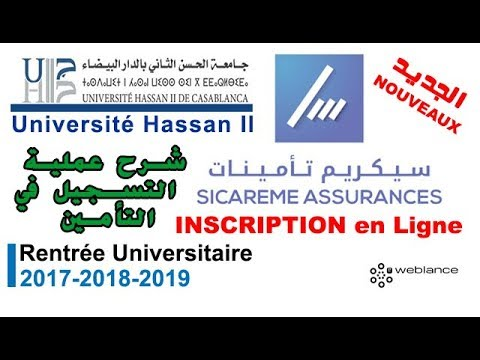 Assurance sicaremen, Inscription enligne, attestation d'assurance, كيفية دفع التأمين بالنسبة للطلبة