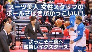 滋賀レイクスターズ スーツの美人女性スタッフの「ボールさばき」がかっこいい? 【Bリーグ】 thumbnail